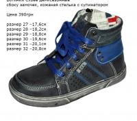Демисезонные Ботинки на мальчика В наличии, размеры и цены на фото. Киев, Киевская область. фото 5