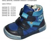 Демисезонные Ботинки на мальчика В наличии, размеры и цены на фото. Киев, Киевская область. фото 3