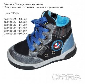 Демисезонные Ботинки на мальчика В наличии, размеры и цены на фото. Киев, Киевская область. фото 1