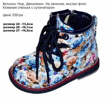 Демисезонные Ботинки на девочку В наличии, размеры и цены на фото. Киев, Киевская область. фото 5
