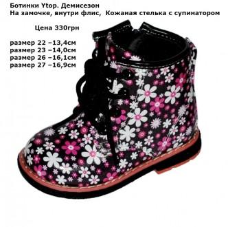Демисезонные Ботинки на девочку В наличии, размеры и цены на фото. Киев, Киевская область. фото 4