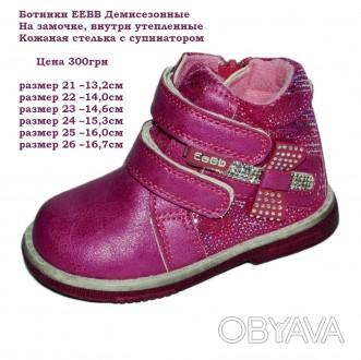 Демисезонные Ботинки на девочку В наличии, размеры и цены на фото. Киев, Киевская область. фото 1