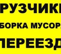 Услуги грузчиков; подъём, перестановки мебели, строй материала, и др.. Киев. фото 1