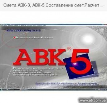 Смета в АВК-5, сопровождение, экспертиза, тендер под ключ, участие в торгах. Киев. фото 1