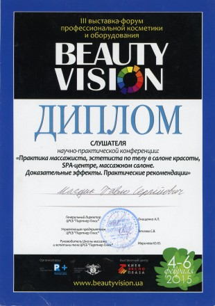 Добро пожаловать в студию массажа «Flora»  Студия массажа «Flora» открывает дв. Киев, Киевская область. фото 8