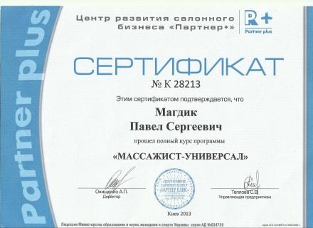 Добро пожаловать в студию массажа «Flora»  Студия массажа «Flora» открывает дв. Киев, Киевская область. фото 5