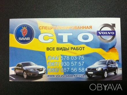 Ремонт автомобилей Saab Volvo Производим квалифицированный ремонт и компьютерну. Киев, Киевская область. фото 1