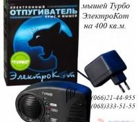Отпугиватель мышей Турбо Кот Украина. Киев. фото 1