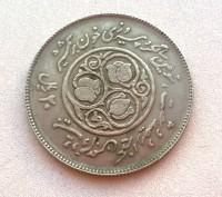Монета Ирана 20 риалов 1981 года. Киев. фото 1