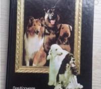 Книга о собаках. Киев. фото 1