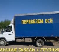 Квартирный переезд. Услуги грузчиков Чернигов,область,Украина.. Чернигов. фото 1