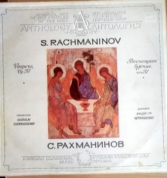 С. Рахманинов Всенощное бдение 1986 г. Мелодия. Киево-Святошинский. фото 1