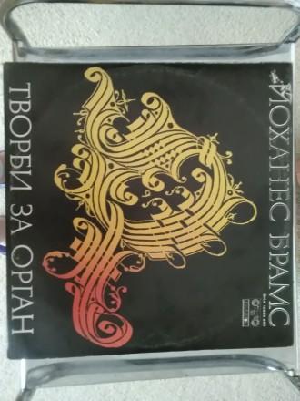 Йоганес Брамс  Произведения для органа. Фирма Balkanton.. Киево-Святошинский. фото 1