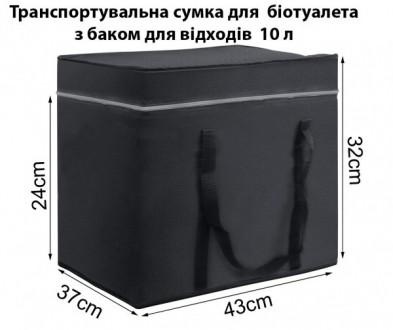 642-10 Сумка для транспортировки биотуалета 10 л. Київ. фото 1