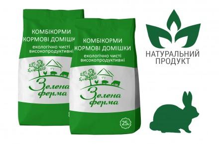 Комбикорм для кролей «Зеленая Ферма». Запорожье. фото 1