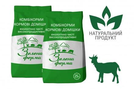 Комбикорм для коз «Зеленая Ферма». Запорожье. фото 1