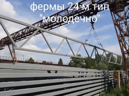 Продам металлические фермы 24 м бу. Бровары. фото 1