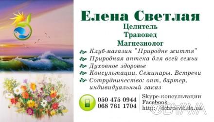 Я занимаюсь помощью в восстановлении здоровья путём устранения причины недуга, а. Черновцы, Черновицкая область. фото 1