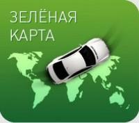 Зеленая карта скидка до 15%. Киев. фото 1