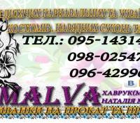 """""""MALVA""""Прокат дитячих костюмів до свята осені . м.Рівне Костюми до свята осені . Ровно, Ровненская область. фото 3"""