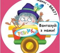 Привіт!  Ми – равлик та павучок! Ми ще не ходимо до школи, як і ти, і нас цікав. Киев, Киевская область. фото 4