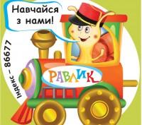 Привіт!  Ми – равлик та павучок! Ми ще не ходимо до школи, як і ти, і нас цікав. Киев, Киевская область. фото 3