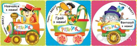 Передплатіть дитині журнал «Равлик» у будь-якому поштовому відділенні, щоб вчасн. Киев, Киевская область. фото 1
