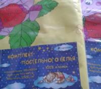 Продаю 2 одинаковых детских комплектов постели. 100% ХЛОПОК. Новые в упаковке.. Кривой Рог, Днепропетровская область. фото 3