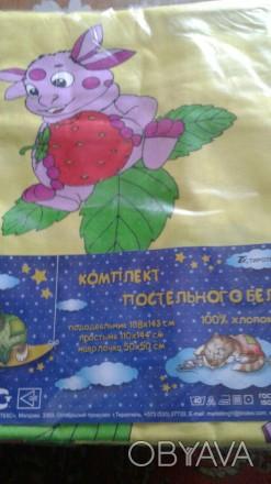 Продаю 2 одинаковых детских комплектов постели. 100% ХЛОПОК. Новые в упаковке.. Кривой Рог, Днепропетровская область. фото 1
