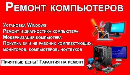 Ремонт компьютеров в Донецке у вас на дому! Низкие Цены. Донецк. фото 1