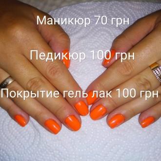 Выполню маникюр и педикюр с покрытием гель лак. Киев. фото 1