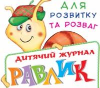 Дитячі журнали. Киев. фото 1