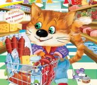 Журнали для дітей. Киев. фото 1