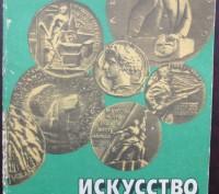 Искусство медали. Косарева А.. Харьков. фото 1