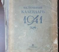 Настольный календарь 1941. Харьков. фото 1