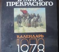 Календарь 1978 года. В мире прекрасного. Харьков. фото 1