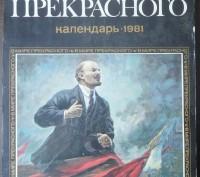Календарь 1981 года. В мире прекрасного. Харьков. фото 1
