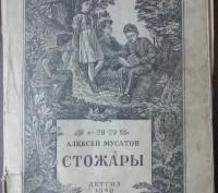Стожары. Алексей Мусатов. Харьков. фото 1
