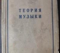 Теория музыки. С.А. Павлюченко. Харьков. фото 1