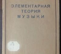 Элементарная теория музыки. Харьков. фото 1