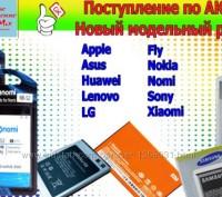 Аккумуляторы Bravis Solo, Lenovo, iPhone, HTC, Fly, LG, Nokia, Samsung 100% orig. Киев. фото 1