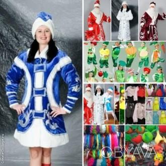 Детские карнавальные костюмы только новые от 170грн(гномики)от 195грн(овощи,фрук. Херсон, Херсонская область. фото 1