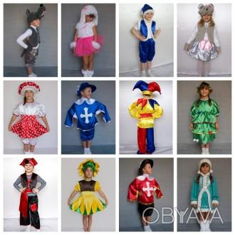 Карнавальные,маскарадные костюмы,маски,шляпы,овощи,звери,сказочные персонажи.,