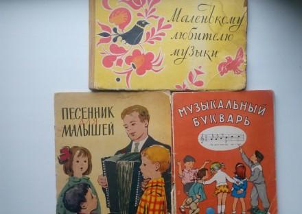 Продам ноты для фортепиано, репертуар музыкальной школы и училища, см фото цена . Дніпро, Дніпропетровська область. фото 6