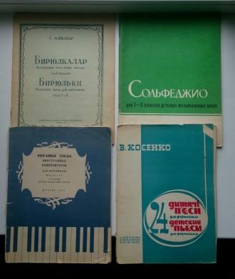 Продам ноты для фортепиано, репертуар музыкальной школы и училища, см фото цена . Дніпро, Дніпропетровська область. фото 9