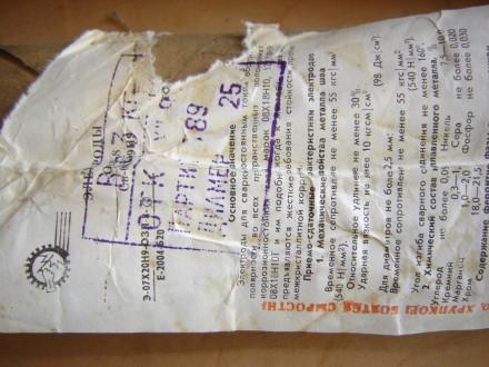 Электроды Э-07Х20Н9-ОЗЛ-8 (Е-2004-Б20), диаметр 2,5 мм, нержавейка, в хорошем со. Белая Церковь, Киевская область. фото 3