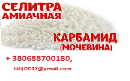 Нпк, dap, карбамид, сера по Украине и на экспорт.. Днепр. фото 1