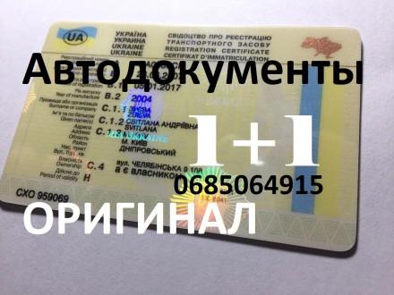 Документи на авто, тех паспорт , права водійські. Киев. фото 1