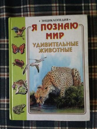 Продам энциклопедию «Я познаю мир». Новомосковск. фото 1