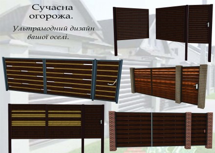 БудАртПроект проектирует и производит  заборы и ограждения.  Продукция имеет со. Чернигов, Черниговская область. фото 2